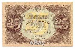 Russie Rsfsr Monnaie D'etat Note 25 Roubles 1922 Unc